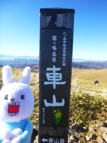 2019.11 車山登山!_a0236914_09251075.jpg