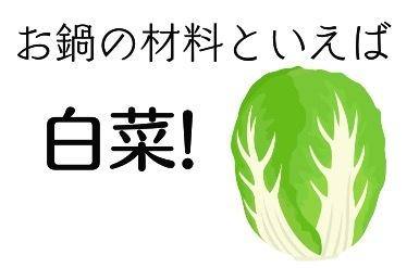 お鍋が美味しい季節ですね(北山)_f0354314_23472955.jpeg