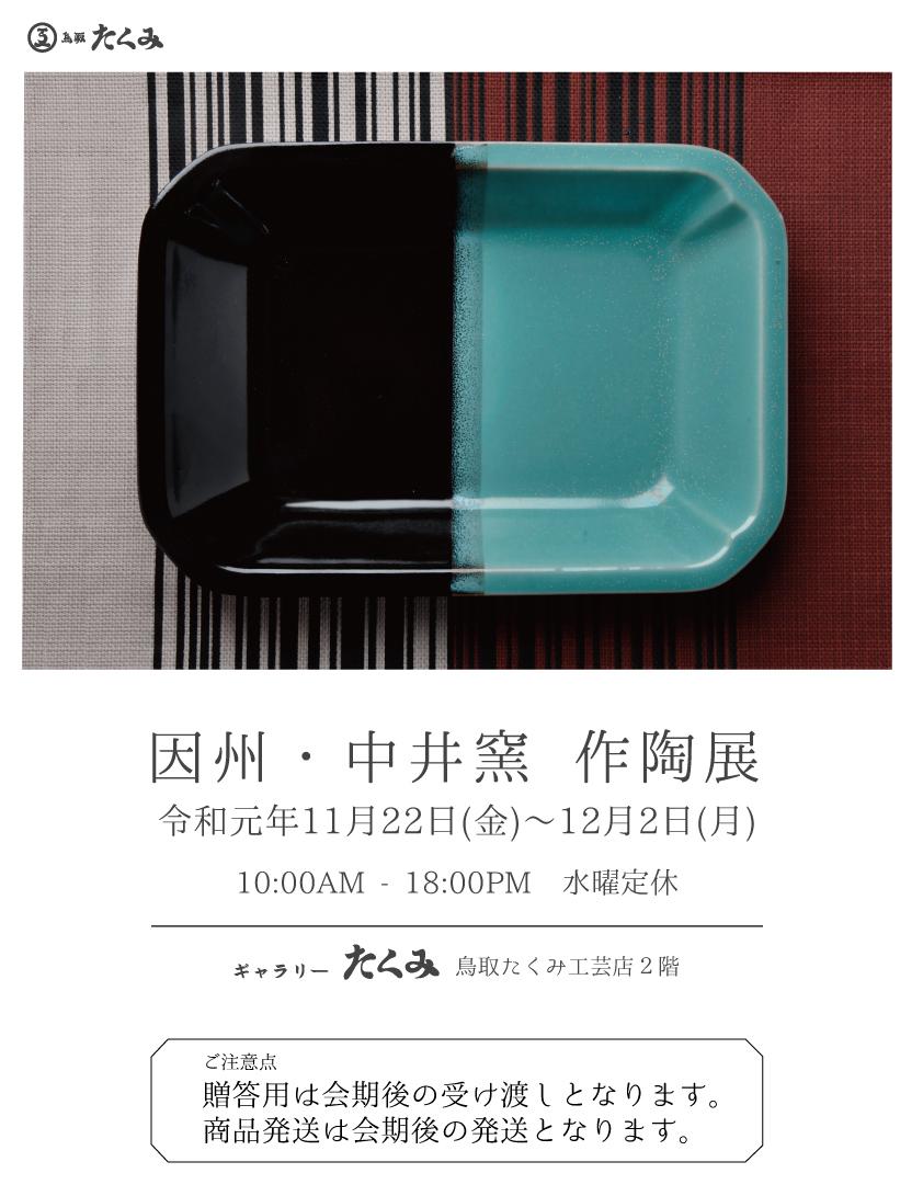 因州・中井窯 作陶展_f0197821_20082226.jpg