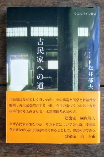 古民家への道_d0004728_12073074.jpg