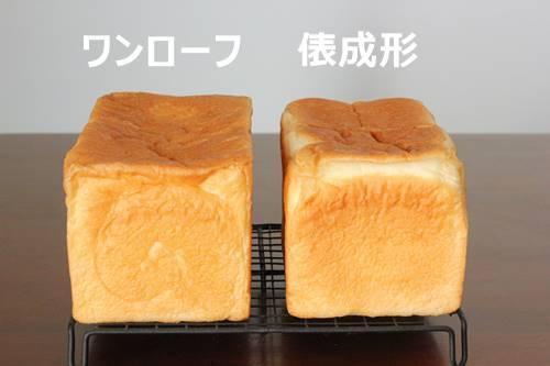 パン教室で「生クリーム食パン」食パンの型詰めについて_a0165538_09300353.jpg