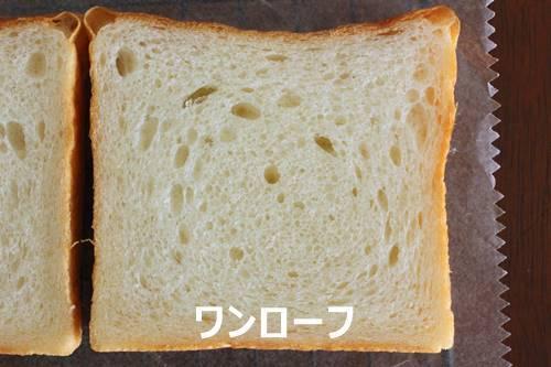 パン教室で「生クリーム食パン」食パンの型詰めについて_a0165538_09301007.jpg