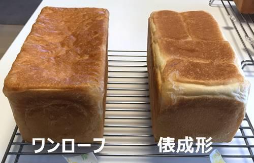 パン教室で「生クリーム食パン」食パンの型詰めについて_a0165538_09313232.jpg