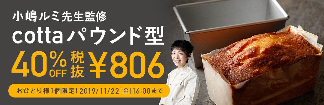 パン教室で「生クリーム食パン」食パンの型詰めについて_a0165538_09580277.jpg