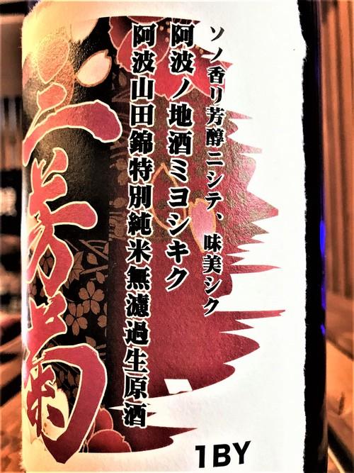 【日本酒】三芳菊 直汲み💧特別純米 無濾過生原酒 阿波山田錦仕込み 初回限定SPver 新酒令和1BY🆕_e0173738_11351642.jpg