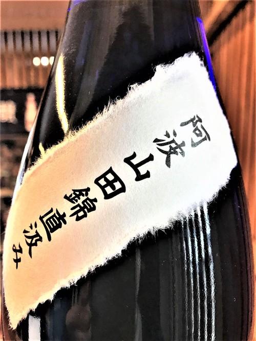 【日本酒】三芳菊 直汲み💧特別純米 無濾過生原酒 阿波山田錦仕込み 初回限定SPver 新酒令和1BY🆕_e0173738_1135644.jpg