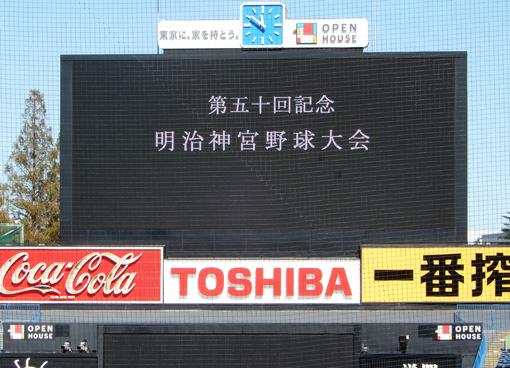 初優勝! 中京大中京〜神宮大会〜_a0206939_16255585.jpg