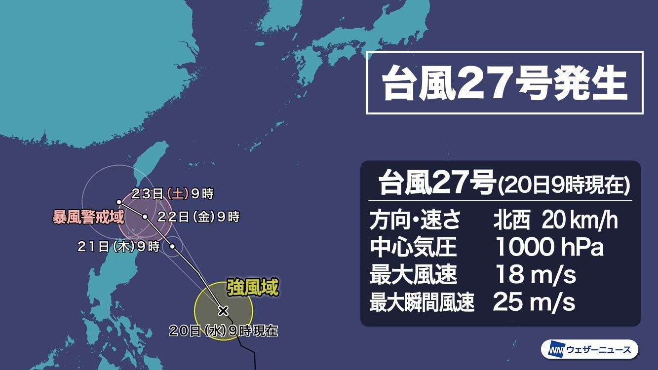 台風27号発生_f0009039_09213334.jpg
