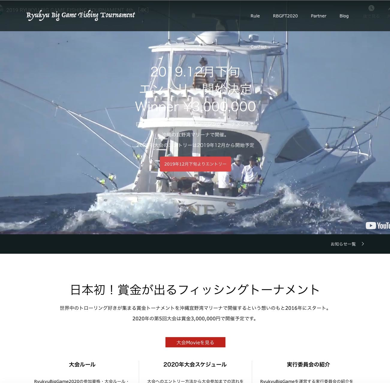 Ryukyu Big Game Fishing Tournament 2020_f0009039_09504273.jpg