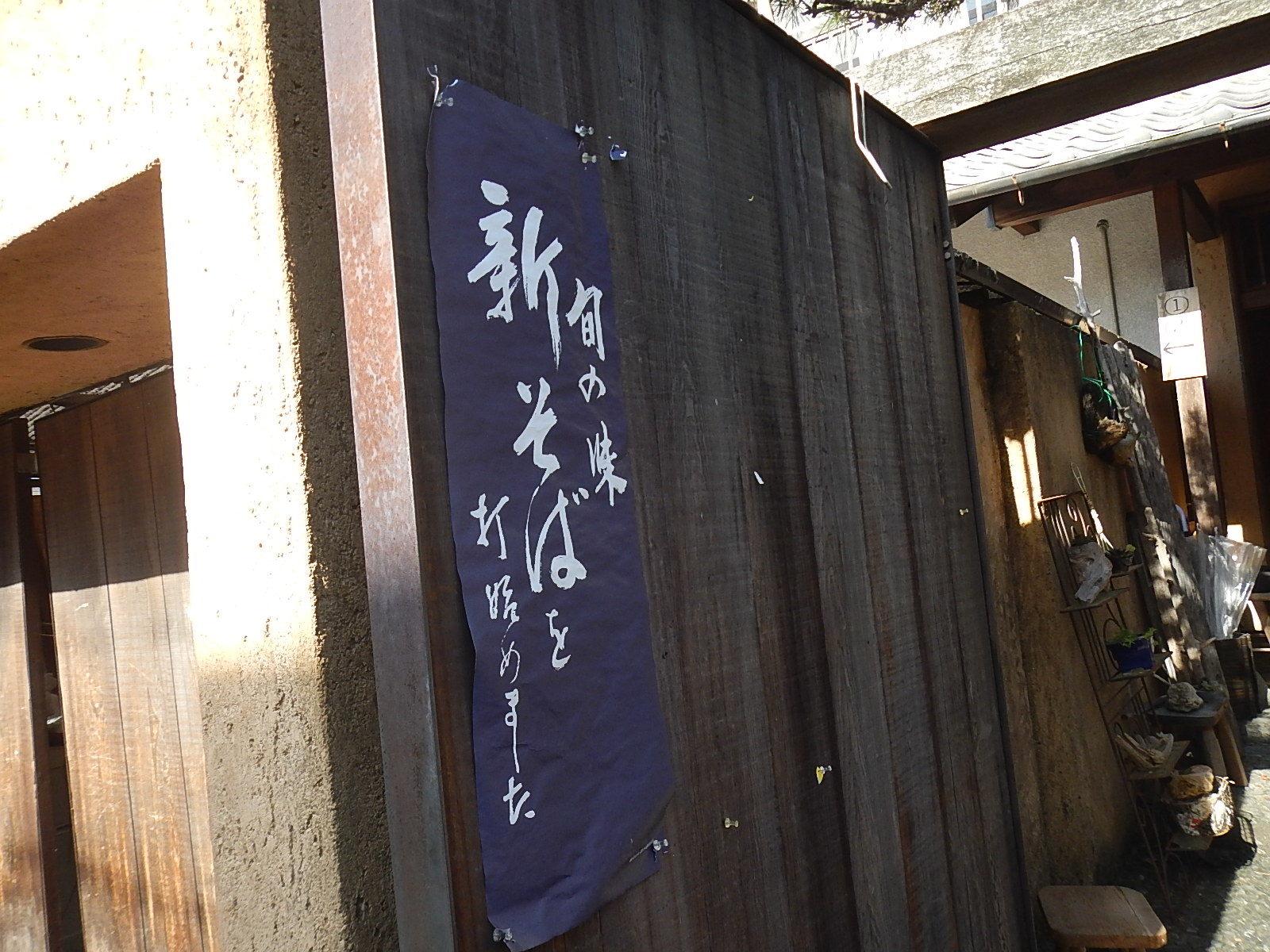 そば屋「藍」へ~ゆっくりポタリングを楽しむ会_a0386742_16594123.jpg