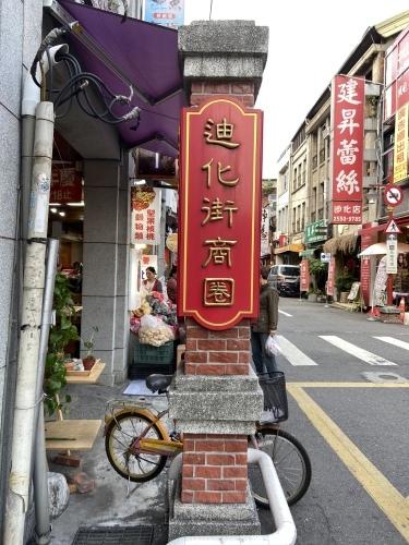台湾料理_b0346442_08462863.jpeg