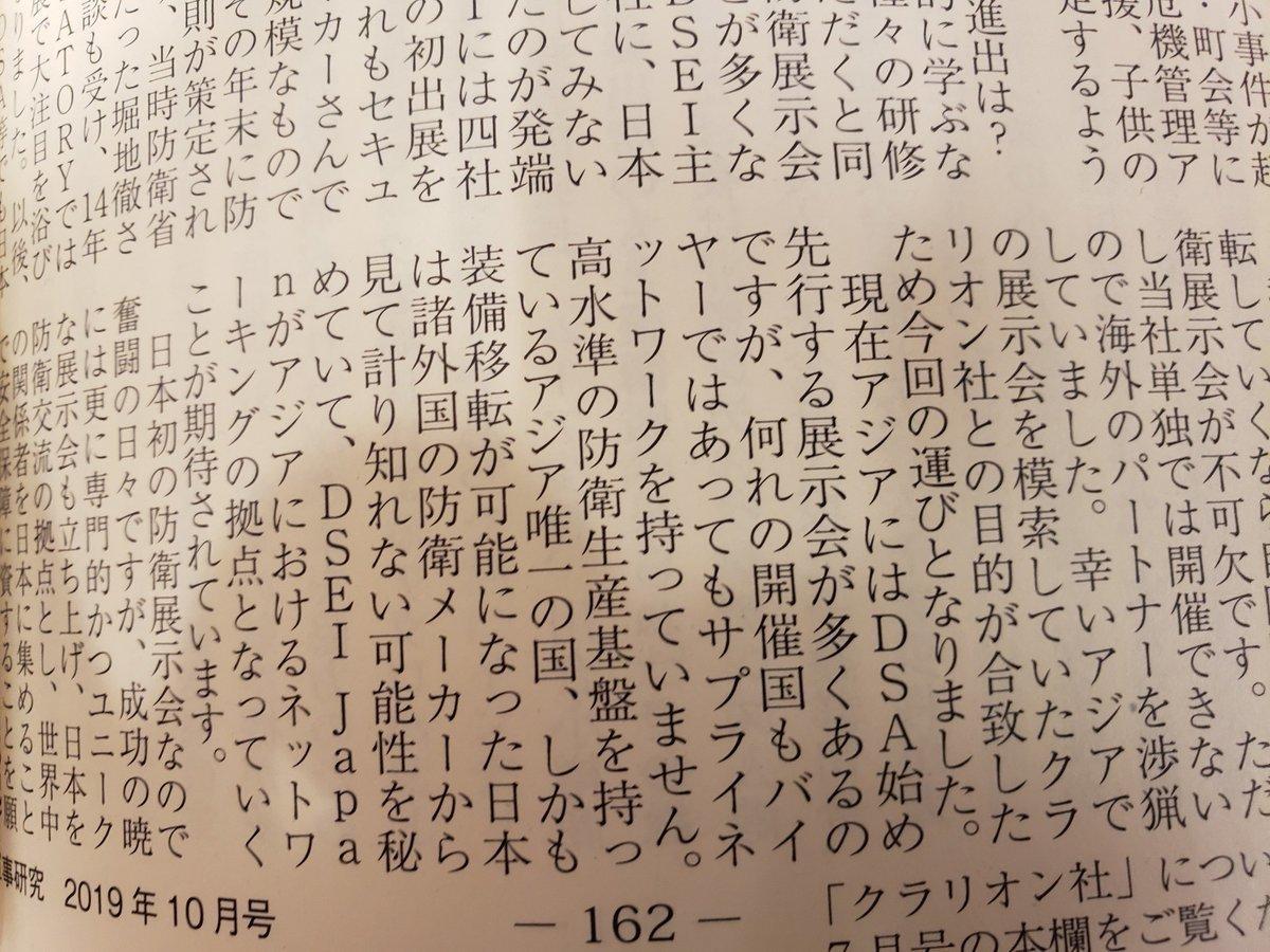 武器見本市「DSEI JAPAN」主催者の浅利眞が入場者を強制排除の暴挙!_a0336146_00523849.jpg