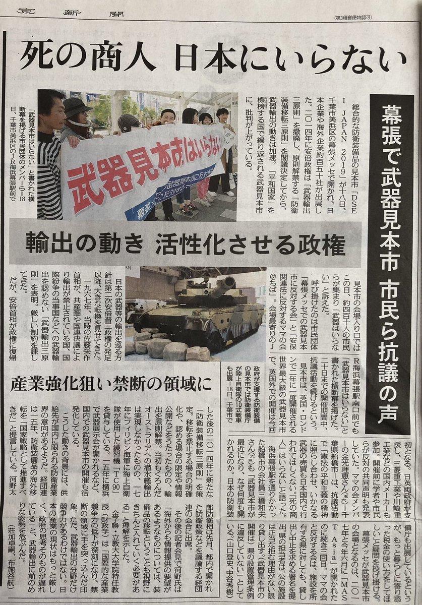【報道まとめ】幕張メッセでの総合武器見本市「DSEI JAPAN」と市民の抗議行動_a0336146_12580213.jpg