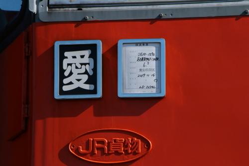 名古屋貨物ターミナル駅の公開に行って来ました_a0082347_16014034.jpg