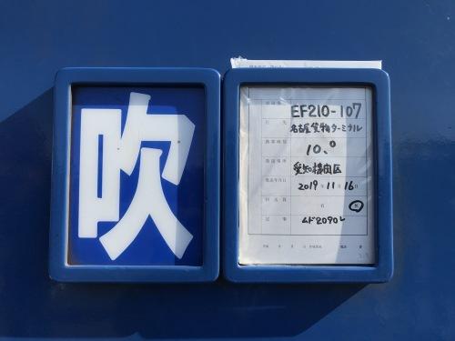 名古屋貨物ターミナル駅の公開に行って来ました_a0082347_16025557.jpg