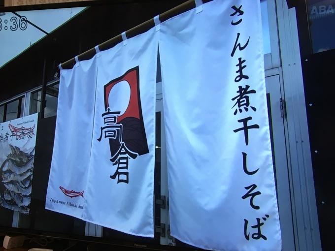 秋刀魚煮干しそば 高倉_e0132147_22400153.jpeg