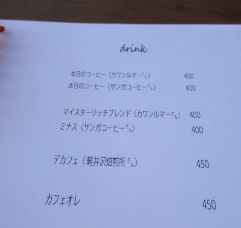 cafe and interior L / カフェ&インテリア エル * 初冬のテラスもおこたでぬくぬく♪_f0236260_00504013.jpg