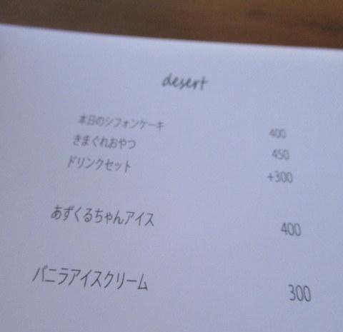 cafe and interior L / カフェ&インテリア エル * 初冬のテラスもおこたでぬくぬく♪_f0236260_00513018.jpg