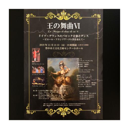 「王の舞曲 VI」バロックな夜_f0156861_21370750.jpg