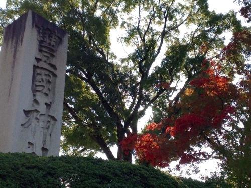 京都東山南部紅葉たより_b0153663_12432610.jpeg