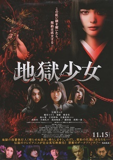 『地獄少女』(2019)_e0033570_20495411.jpg