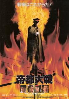 『帝都大戦』(1989)_e0033570_22183835.jpg
