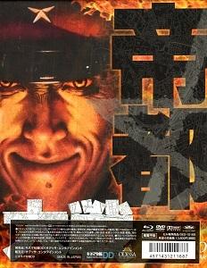 『帝都大戦』(1989)_e0033570_22184846.jpg