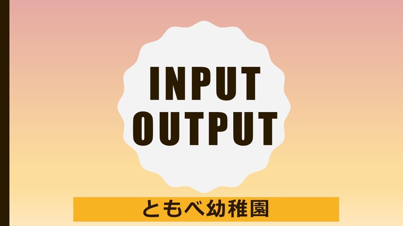 input-output「こどもの体幹を鍛える遊びについて」_a0168274_12575227.jpg