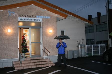 よこて卸園『イルミネーション点灯式』を開催しました。_f0141477_11154474.jpg
