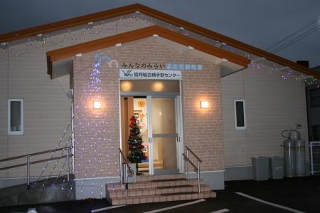 よこて卸園『イルミネーション点灯式』を開催しました。_f0141477_11155440.jpg