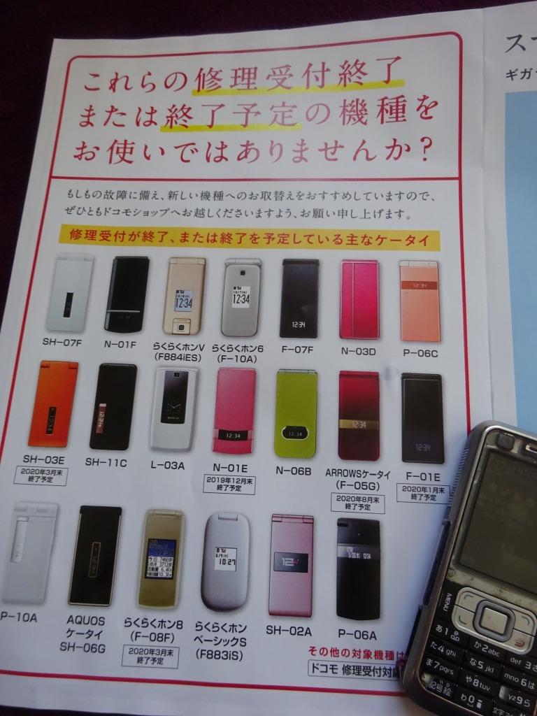 オレの携帯は対象外か・・・_d0061678_12562253.jpg