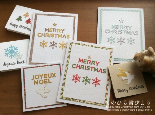 Let's create a weekly card & show off! #42 クリスマスカード2019#3_d0285885_17252089.jpeg