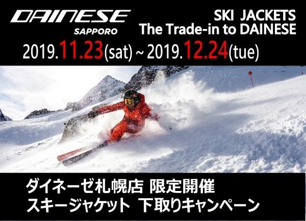 札幌店限定!!スキージャケット下取りキャンペーン_d0330986_19105463.jpg