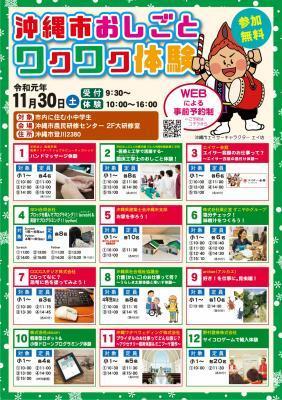 沖縄市おしごとワクワク体験 参加します!_a0247891_16295765.jpg