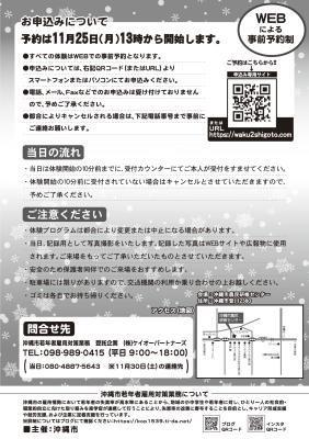 沖縄市おしごとワクワク体験 参加します!_a0247891_16301091.jpg