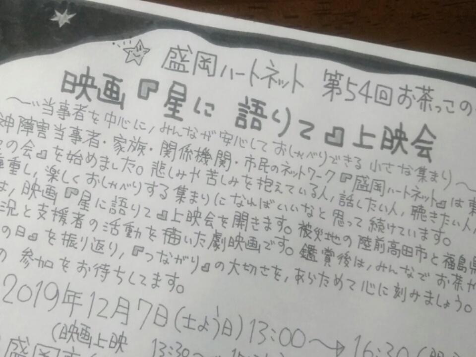 「星に語りて」映画上映会_f0326895_21433743.jpg
