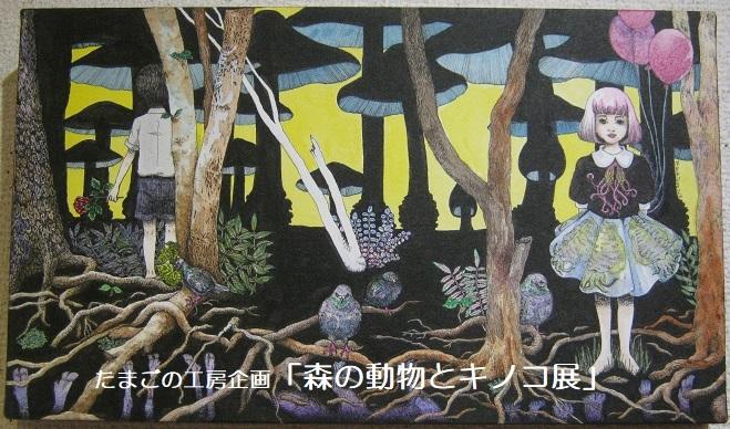 たまごの工房企画「森の動物とキノコ展」 その4_e0134502_16463058.jpg