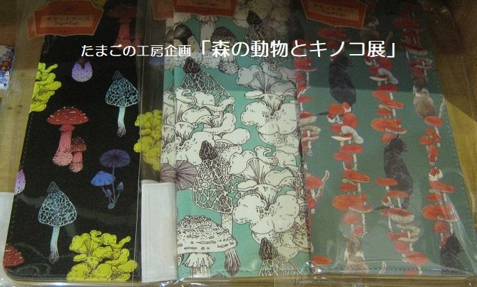 たまごの工房企画「森の動物とキノコ展」 その4_e0134502_16470023.jpg
