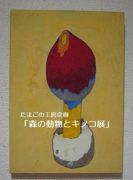 たまごの工房企画「森の動物とキノコ展」 その4_e0134502_16582123.jpg