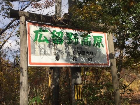 秋のトレッキング   大鹿滝_e0115904_00470147.jpg