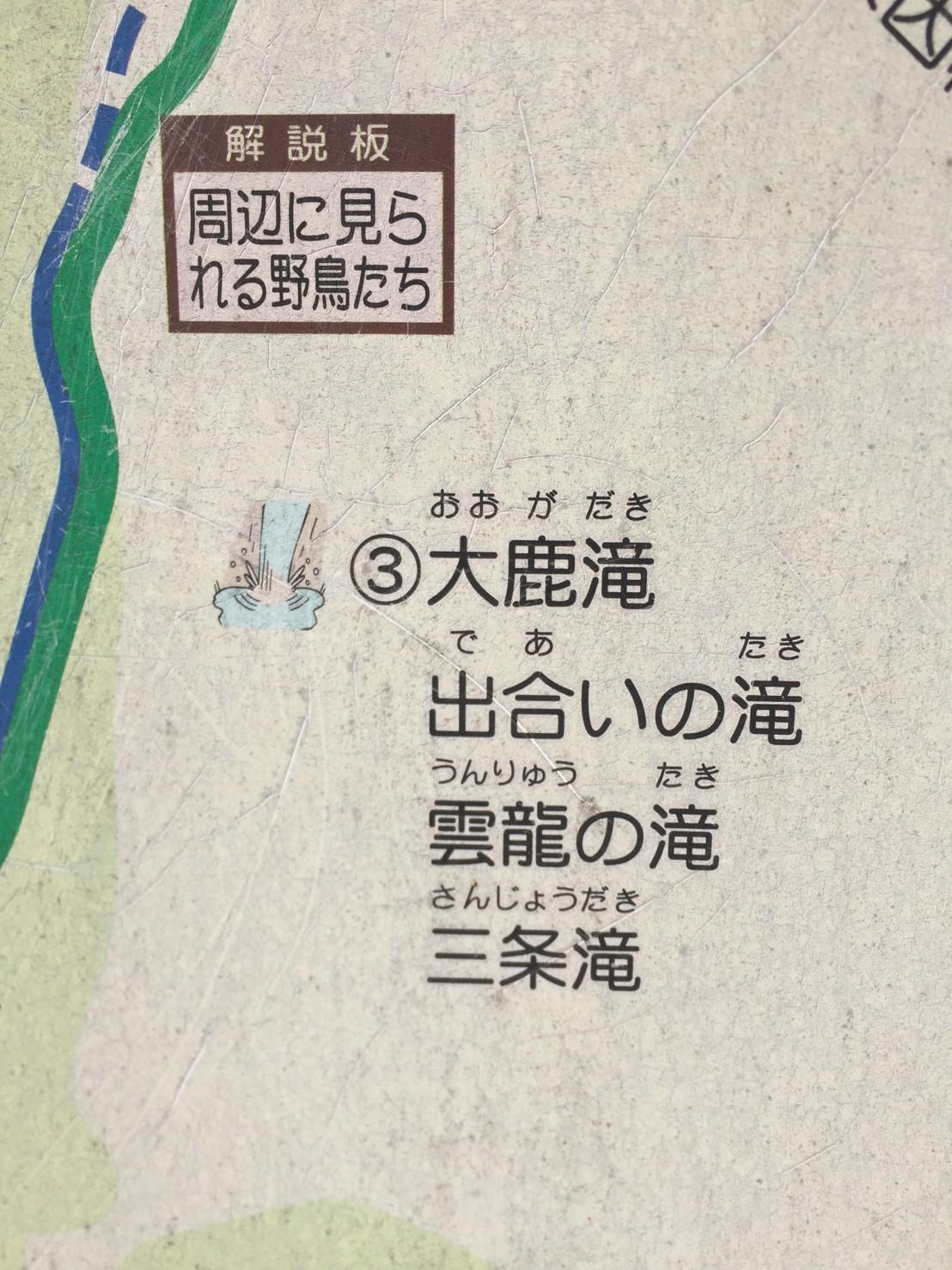 秋のトレッキング   大鹿滝_e0115904_00505039.jpg
