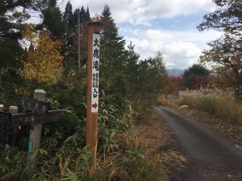 秋のトレッキング   大鹿滝_e0115904_00540065.jpg