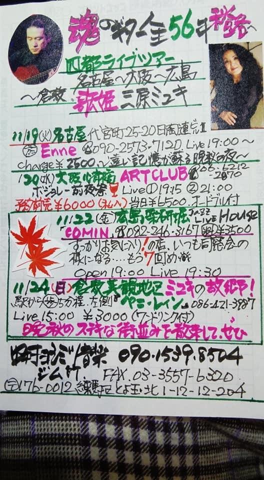 Jazzlive Cominジャズライブカミン  本日11月22日の催し_b0115606_12033723.jpeg