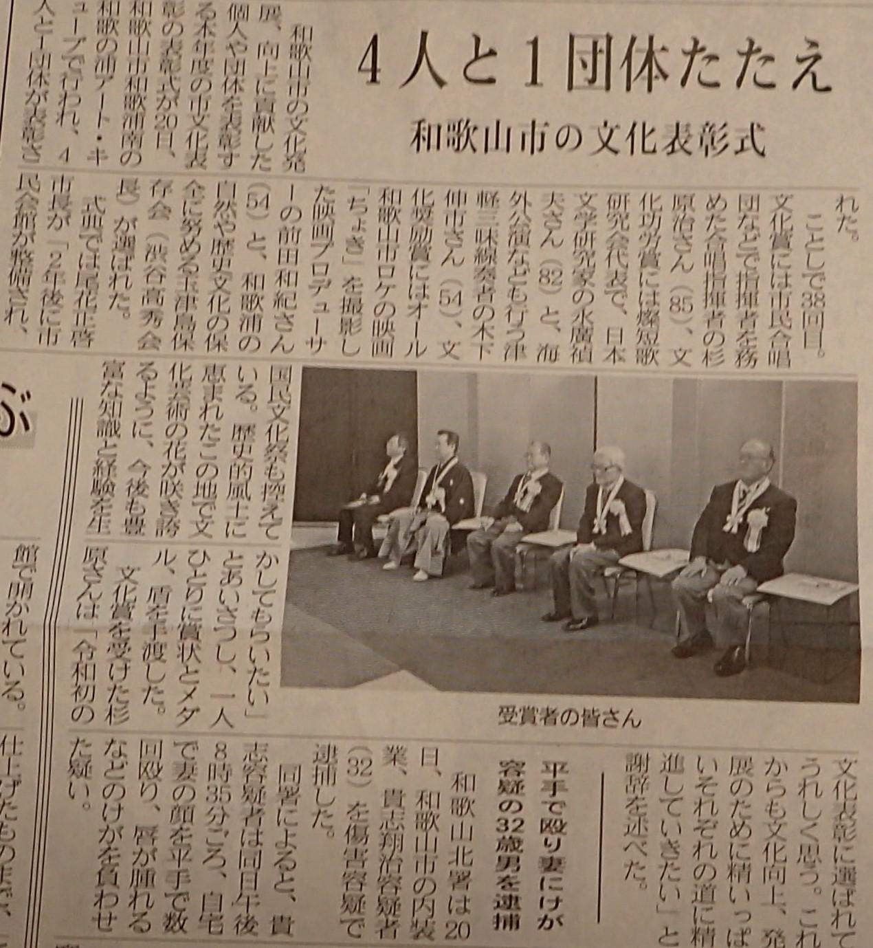 和歌山市 文化奨励賞受賞 玉津島保存会_c0367107_10434422.jpg