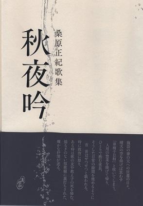桑原正紀第九歌集『秋夜吟』  大野英子_f0371014_06491920.jpg