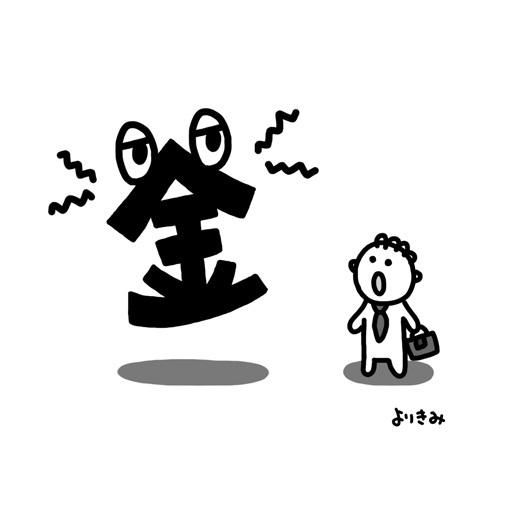 """「ブラックなフライデー と """"いい夫婦の日""""」_b0044915_15142055.jpg"""