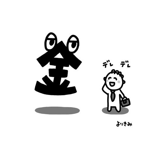 """「ブラックなフライデー と """"いい夫婦の日""""」_b0044915_15142773.jpg"""