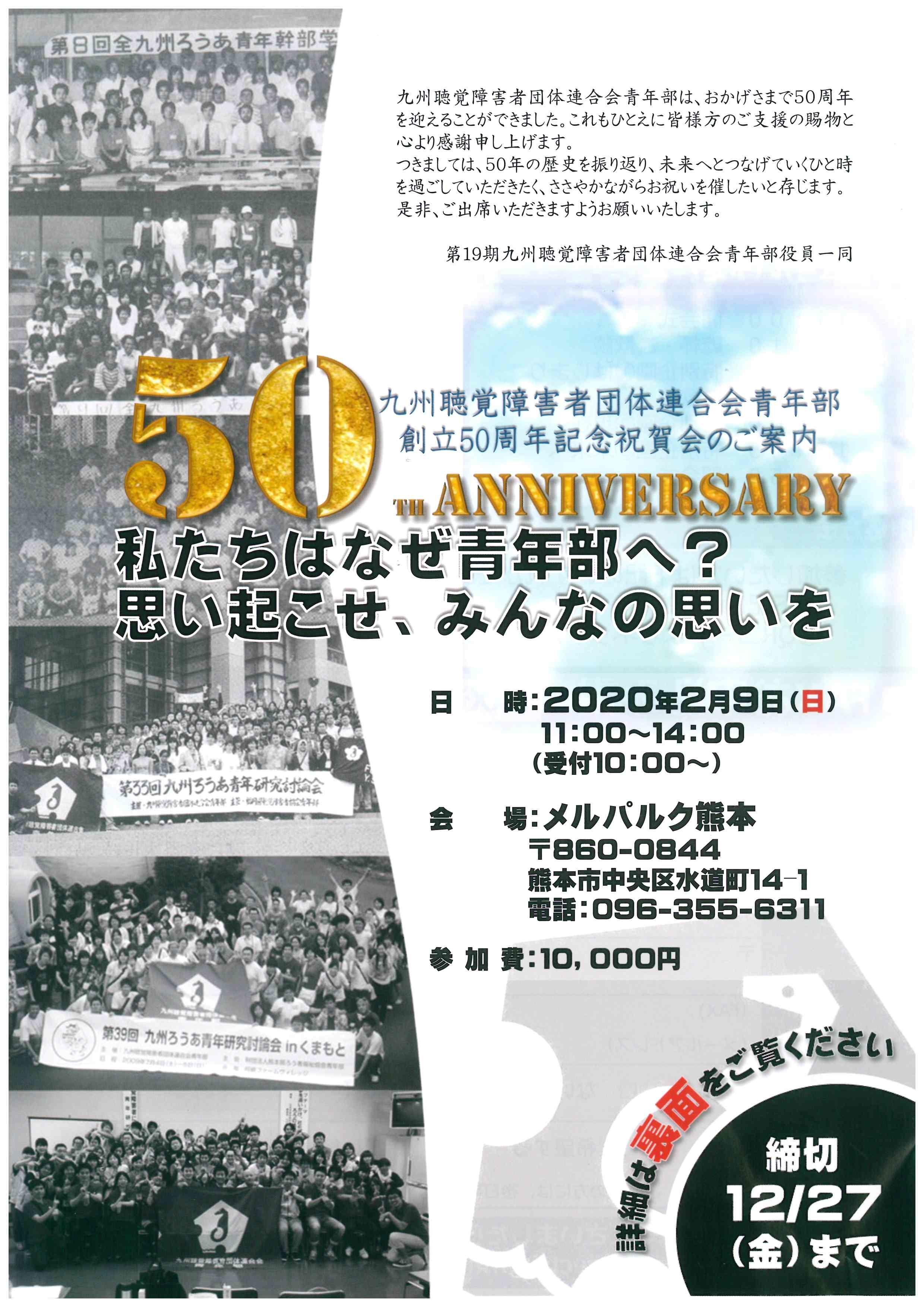 九州聴覚障害者団体連合会青年部創立50周年祝賀会のご案内_d0070316_13412771.jpg