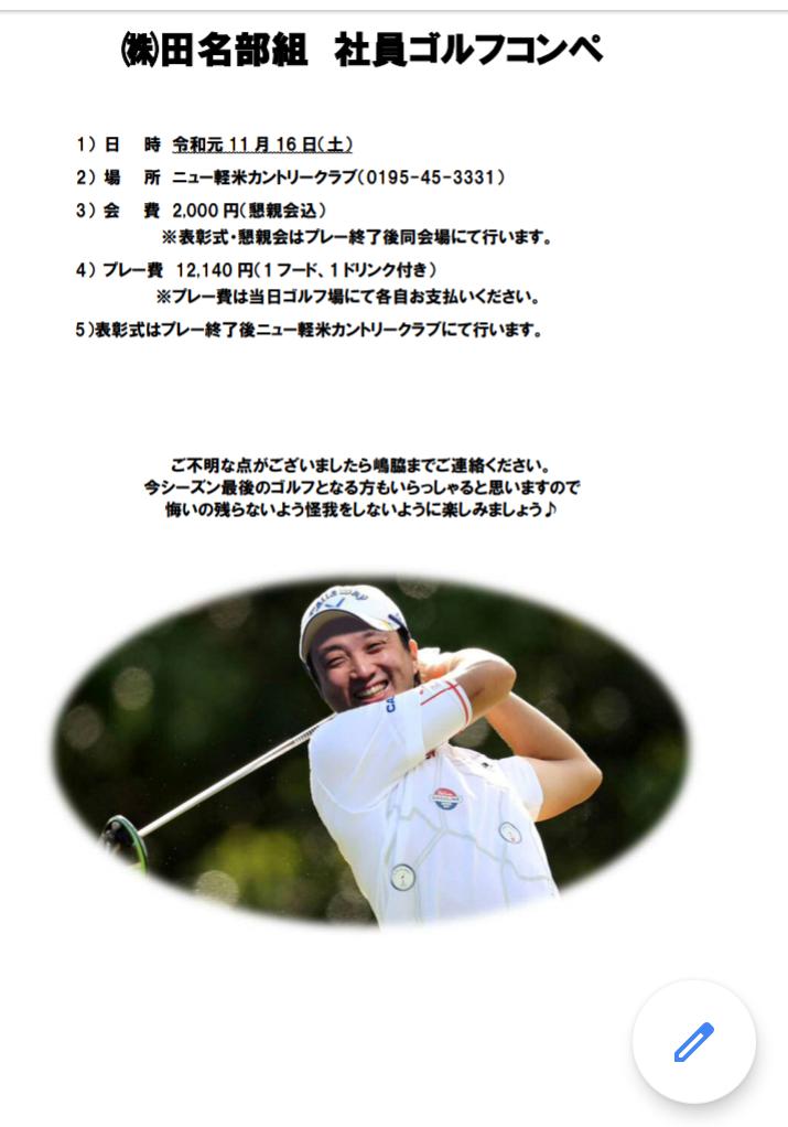 社員ゴルフコンペ開催!_b0221218_19022976.png