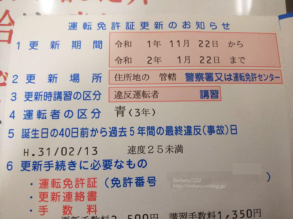 2019.11.22 運転免許証更新!_f0250322_22414980.jpg